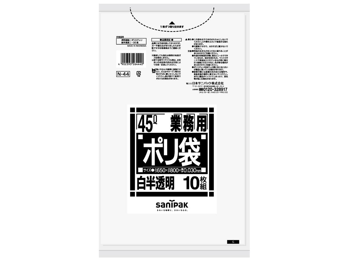 ゴミ袋 業務用ポリ袋 Nシリーズ 45L 白半透明 10枚 0.03mm
