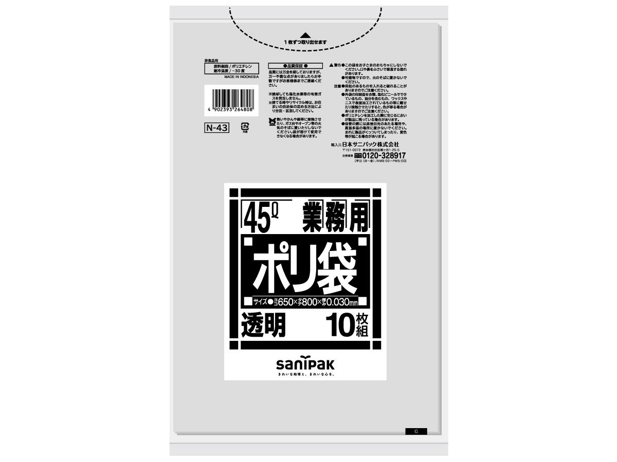 ゴミ袋 業務用ポリ袋 Nシリーズ 45L 透明 10枚 0.03mm