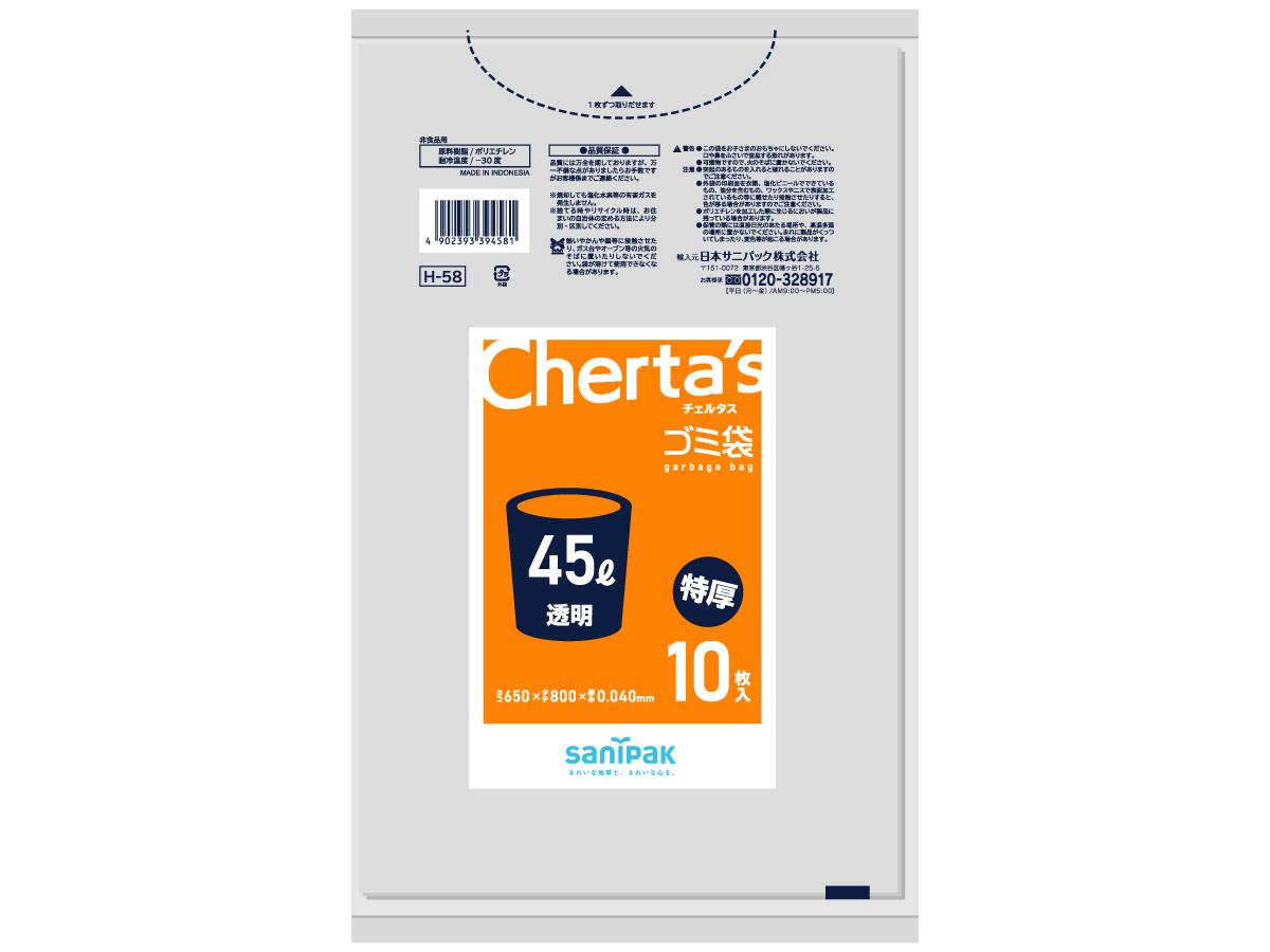 チェルタス ゴミ袋 厚口 45L 透明 10枚 0.04mm