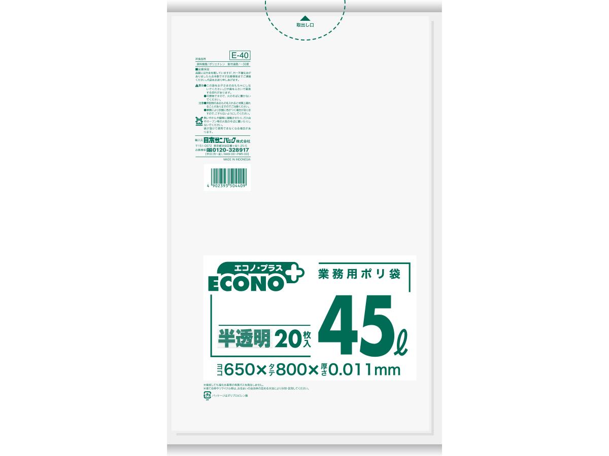 ゴミ袋 エコノプラス 薄口 45L 半透明 20枚 0.011mm
