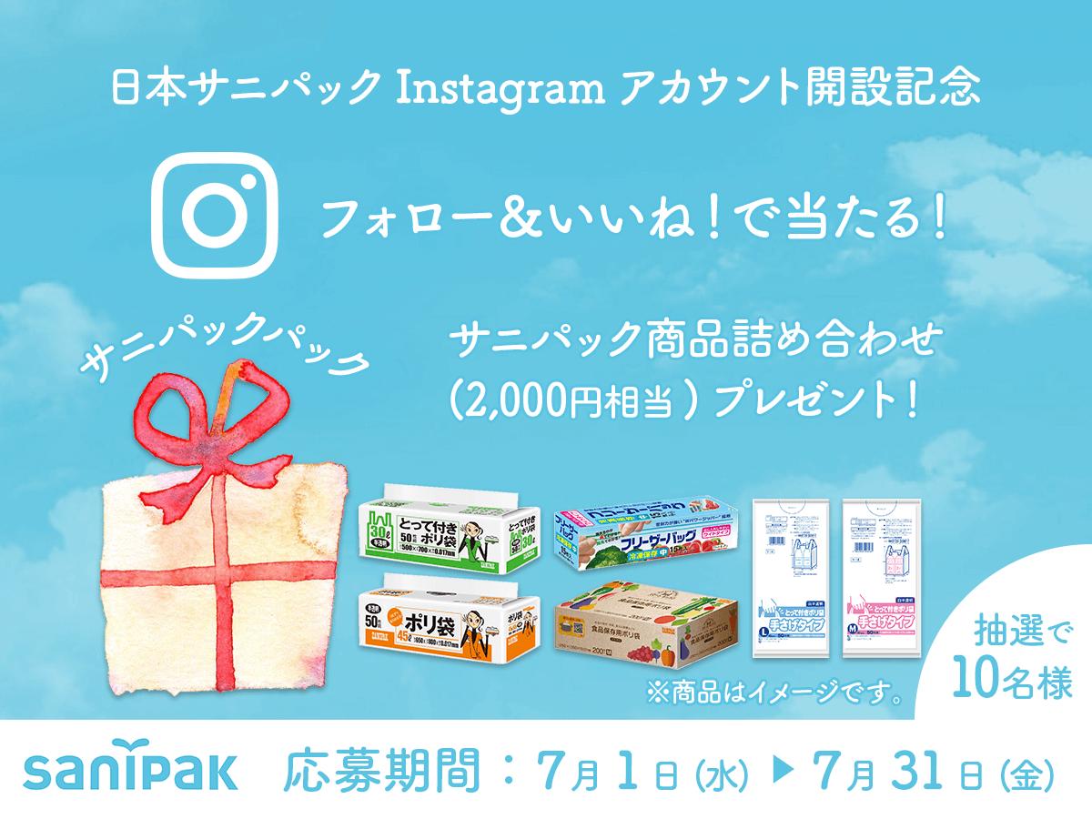 【予告】お得なキャンペーン開催!
