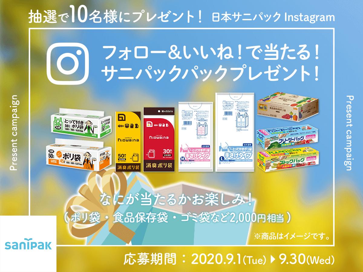 【終了しました】Instagramキャンペーン開催!