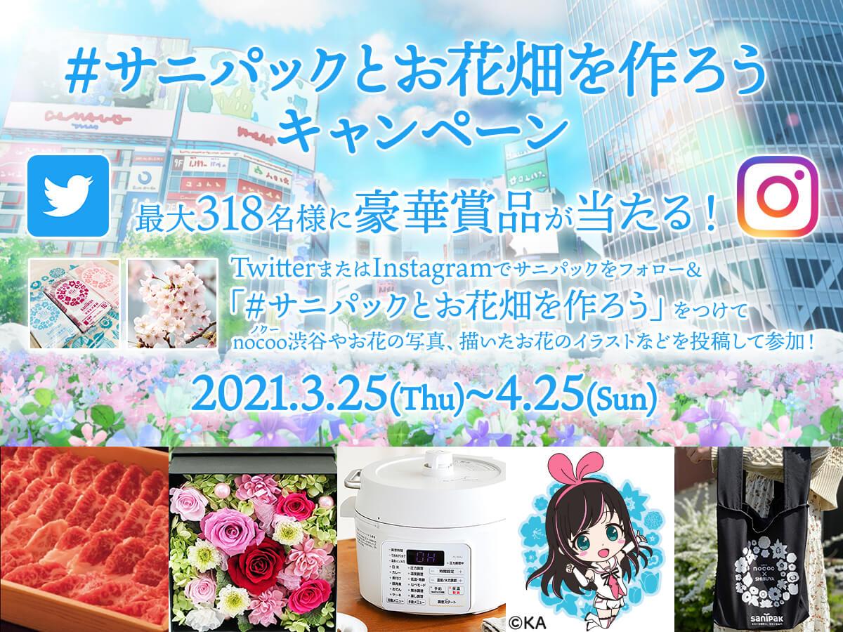 サニパックとお花畑を作ろうキャンペーン開催!