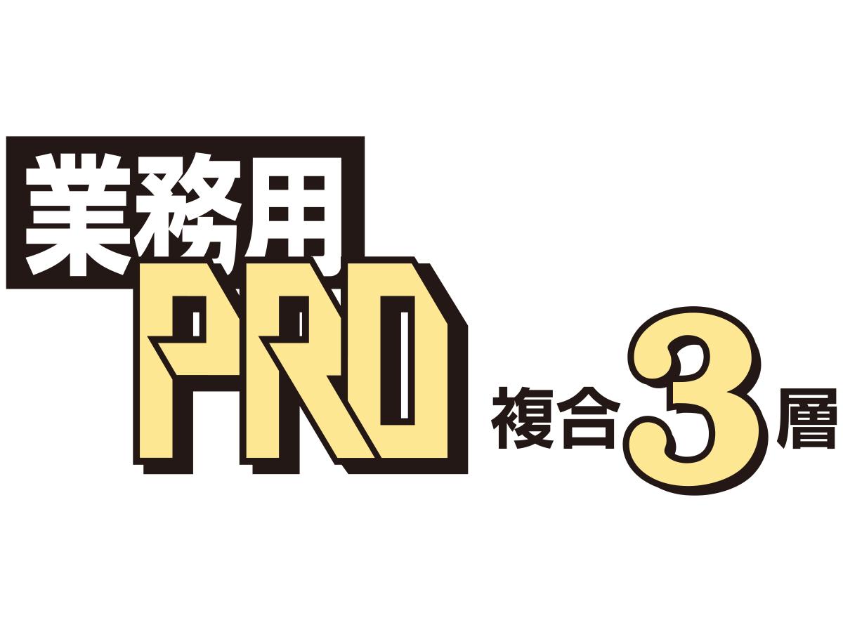 業務用 PRO 3層