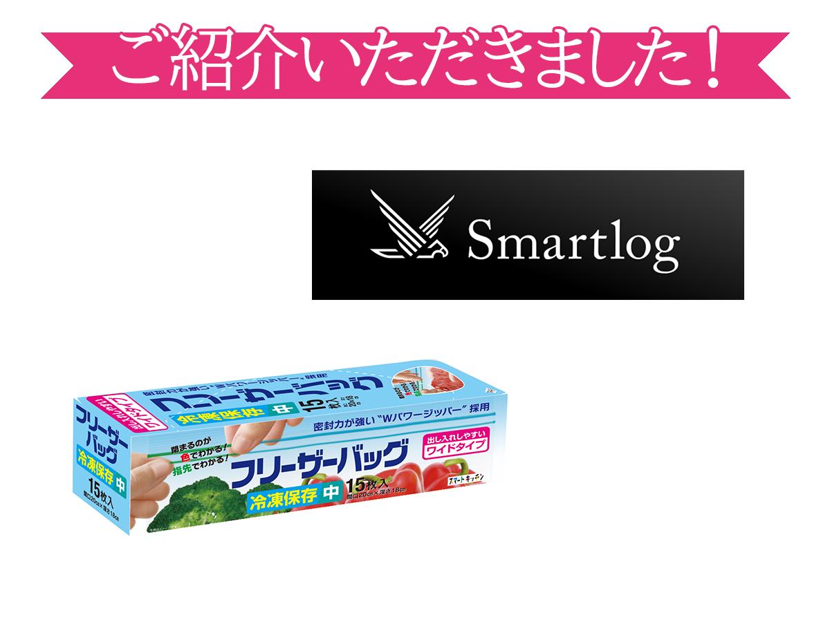 「フリーザーバッグ」が情報サイト「Smartlog(スマログ)」に掲載
